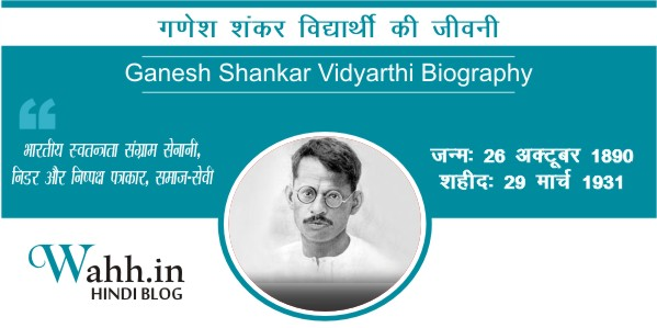 Ganesh-Shankar-Vidyarthi-Biography-in-hindi