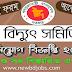 Polli biddut job circular 2019 । narsingdipbs2.org.bd