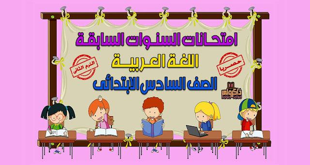 تحميل امتحانات السنوات السابقة في اللغة العربية للصف السادس الابتدائي الترم الثاني (حصريا)