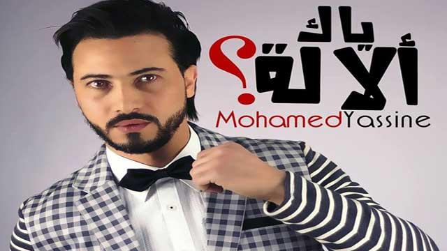 محمد ياسين يخلق الحدث بأغنيته الجريئة ياك الآلة