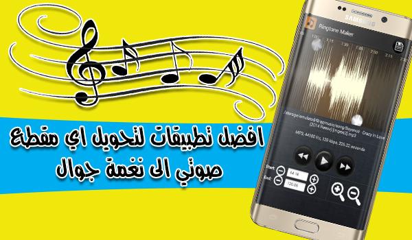افضل ثلاثة تطبيقات لتحويل اي مقطع صوتي الى نغمة جوال