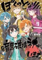 Boku no Tonari ni Ankoku Hankaishin ga Imasu (ぼくのとなりに暗黒破壊神がいます。), obra original de Arata Aki