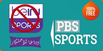 اليك مجانا سلسلة قنوات PBS Sport التي ستنهي احتكار البطوات والمباريات