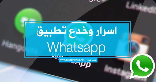 اسرار وخدع Whatsapp للاندرويد والايفون