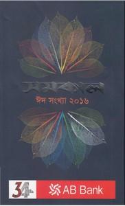 Samokal Eid Sankhya 2016 ebook