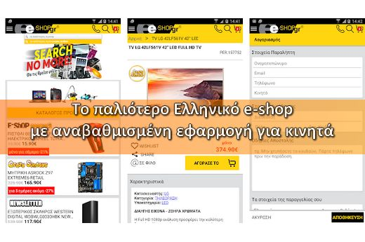 e-shop.gr - Κάντε παραγγελίες από το κινητό σας