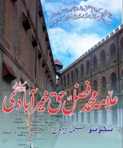Allama Muhammad Fazal e Haq Khairabadi By Salma Saihol Pdf Book Free Download