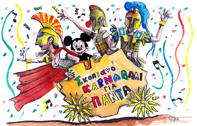 Σκοπιανό Καρναβάλι για πάντα είναι το θέμα της γελοιογραφίας του IaTriDis  με αφορμή τις διαπραγματεύσεις για το όνομα των Σκοπίων εν μέσω καρναβαλιού.