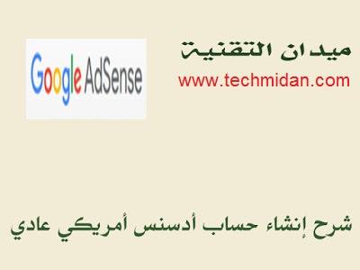 إنشاء حساب جوجل أدسنس وتفعيله