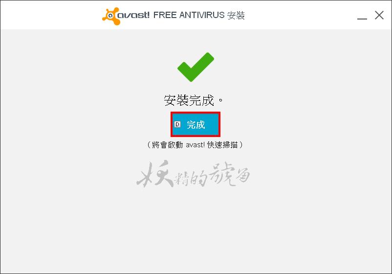 %25E5%259C%2596%25E7%2589%2587+006 - Avast!Antivirus 2014 防毒軟體,最新繁體中文版 (免費合法序號)
