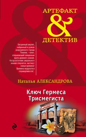 Наталья Александрова. Ключ Гермеса Трисмегиста