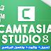 طريقة تحميل افضل برنامج camtasia studio 8.6 والتفعيل مدى الحياة بطريقة سهلة [ ومضمونة 100% ] 2017
