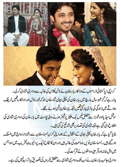 Pakistani Actor Babar Khan Second Marriage With Bisma Khan