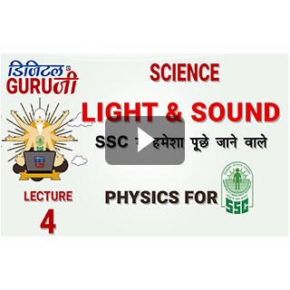 LIGHT & SOUND | L4 | SCIENCE | PHYSICS | SSC CGL 2017 | FULL LECTURE IN HD | DIGITAL GURUJI