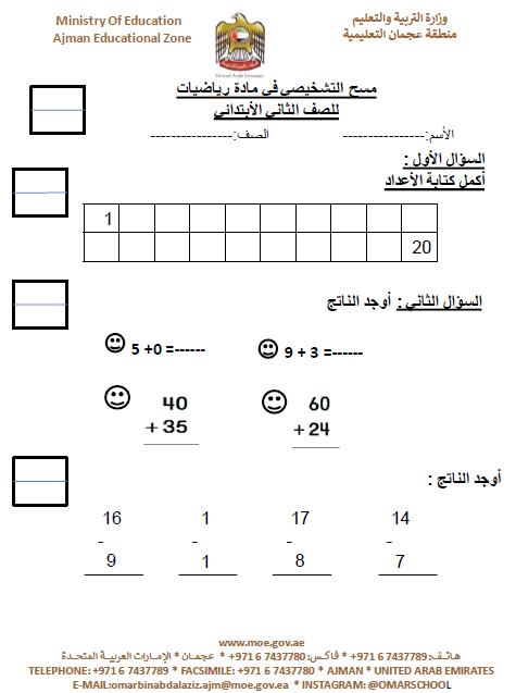 اختبار تشخيصي في مادة الرياضيات المتكاملة للصف الثاني