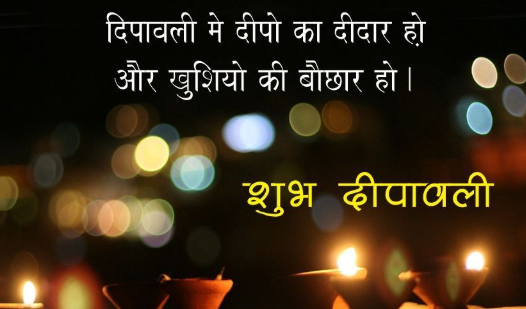 Hindi Happy Diwali Images