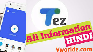 'Tez' Google Payment App All Information In Hindi