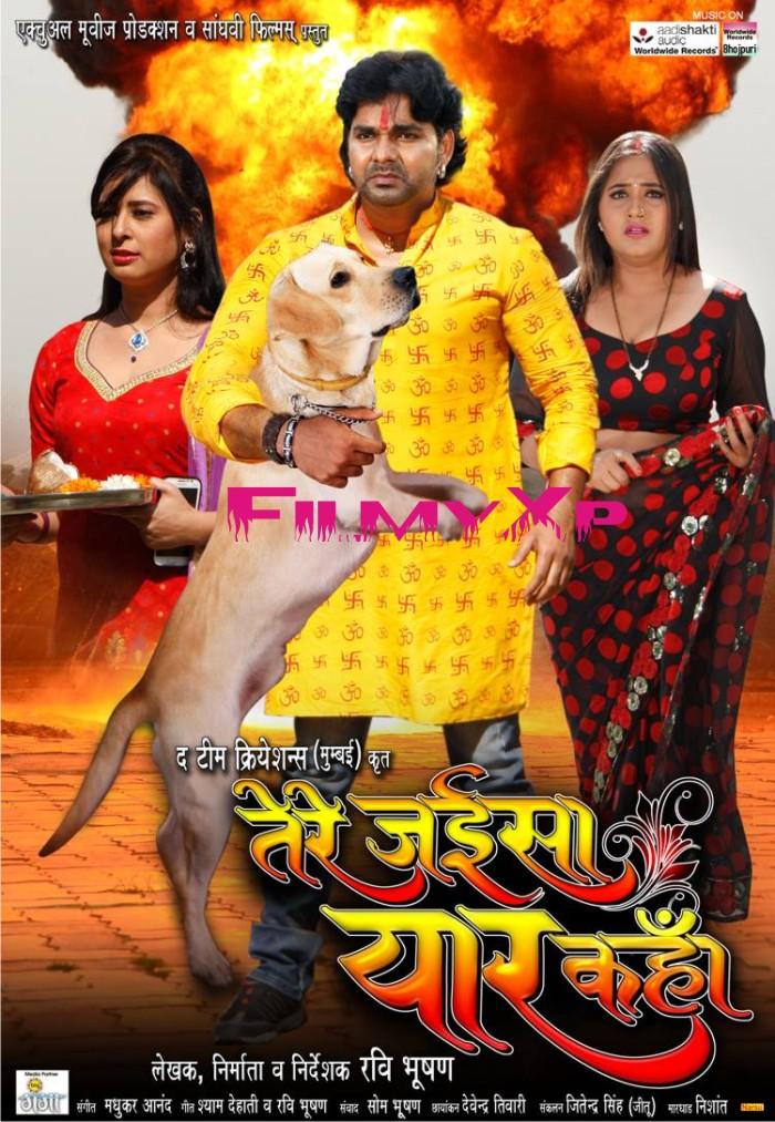 Chokar Baba - Latest Bhojpuri Movie Updates And News | New