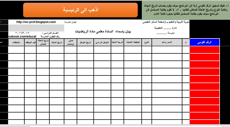 قاعدة بيانات مدرسة جاهزة للتحميل pdf