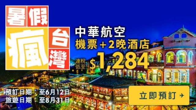 暑假 台北、高雄、台中、台南套票優惠 每人HK$1284起(連稅),8月底前出發!