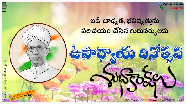 Happy Teachers Day telugu Greetings quotes