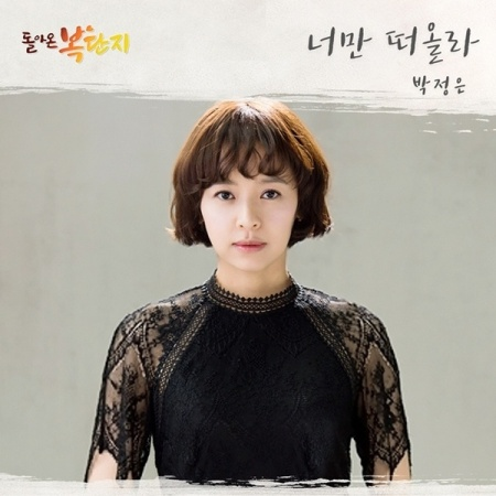 Lyric : Park Jung Eun (박정은) - Only You (너만 떠올라) (OST. Return of Bok Dan Ji)