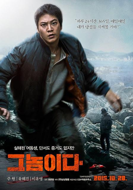 Fatal Intuition (2015) ταινιες online seires xrysoi greek subs