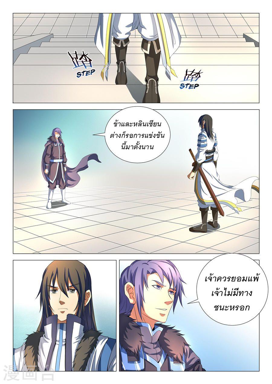 God of Martial Arts ตอนที่ 53 หน้า 6