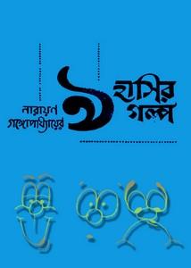 9 Hasir Galpo by Narayan gangopadhyay
