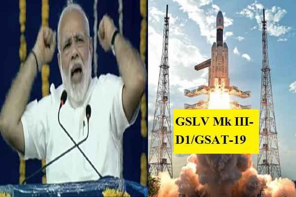 isro-launch-gslv-mk-3-d1-successfully-pm-modi-congratulates