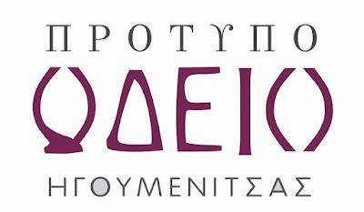 Ξεκίνησαν οι εγγραφές στο Πρότυπο Ωδείο Ηγουμενίτσας