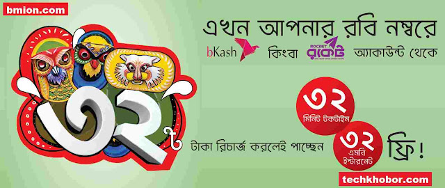 Robi-Bkash-Rocket-Recharge-32Tk-Get-32Min-and-32MB-Bonus-Boishakhi-Offer