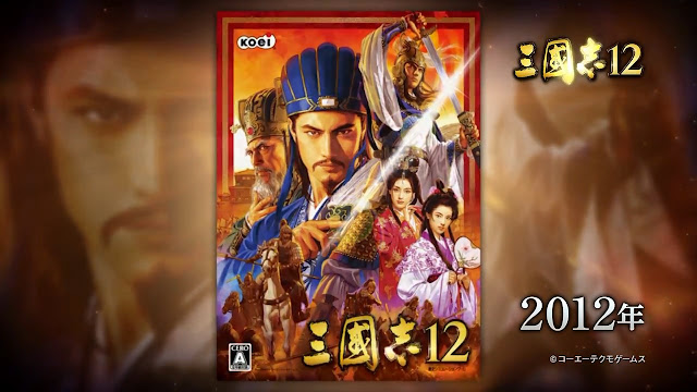 Romance of the Three Kingdoms XII (2012)