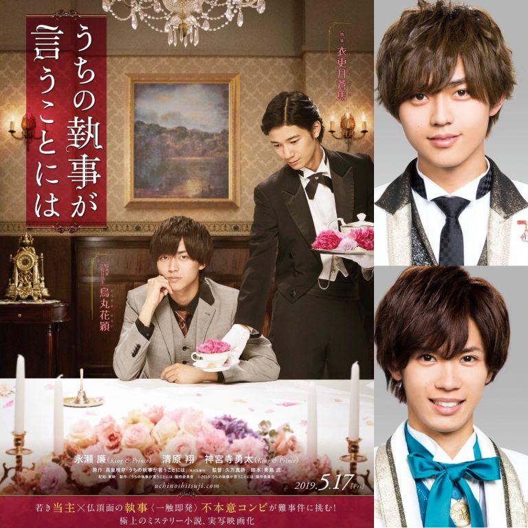 Film Jepang 2019 Uchi no Shitsuji ga Iu Koto niwa (Say What Our Butlers Said)