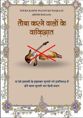 Download: Toba Krny Walon k Waqiaat pdf in Hindi