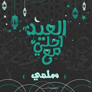 العيد احلى مع سلمي