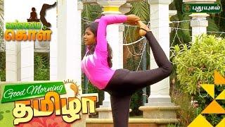 Yoga poses, Natarajasana | VallamaiKol | Good Morning Tamizha 19-10-2016 Puthuyugam Tv