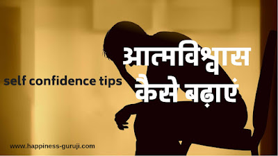 in this post you will learn how to increase self confidence and you get self confidence boosting quotes and also self confidence boosting and increase tips in hindi, Self confidence badhane ka tarika by happiness-guruji