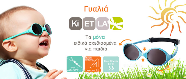 http://www.mysunshine.gr/royxa-papoytsia/prostasia-ston-ilio/gyalia-ilioy-kietla.html