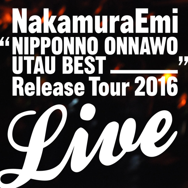 [Album] NakamuraEmi – NIPPONNO ONNAWO UTAU BEST RELEASE TOUR LIVE! (2016.07.07/MP3/RAR)