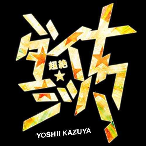[Single] 吉井和哉 – 超絶☆ダイナミック! (2015.10.07/MP3/RAR)