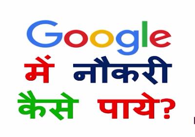 Job google kaise kare