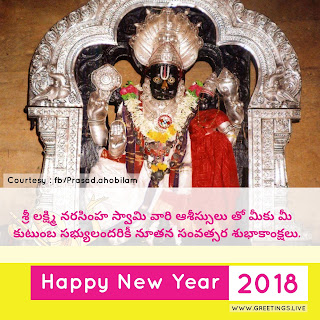 Lord Sri Lakshmi Narasimha Swamy  New Year Greetings in Telugu