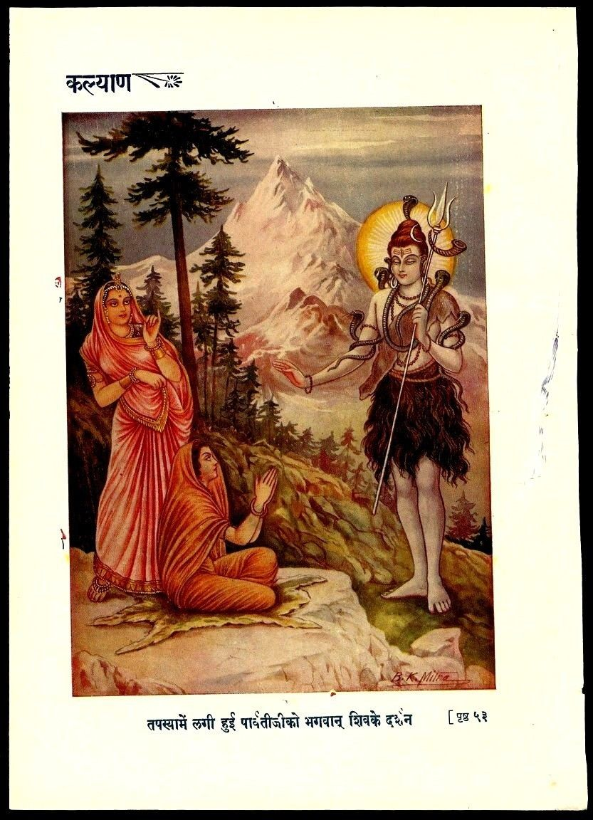 God Shiva Visiting Parvati who was Meditating for Him - Indian Print 1951