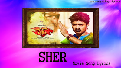 sher-telugu-movie-songs-lyrics