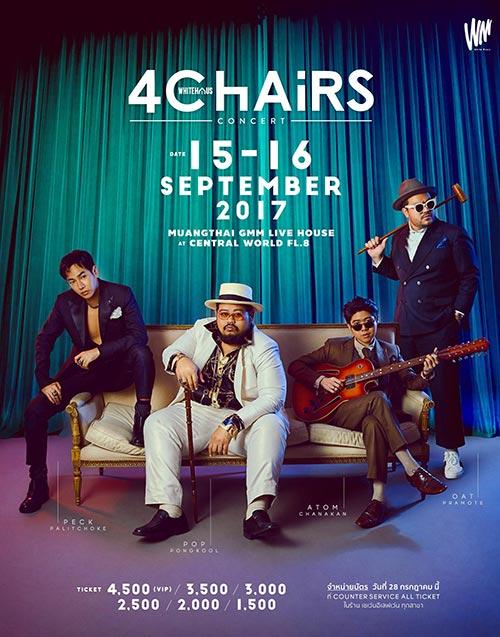 บันทึกการแสดงสด Whitehaus concert 2 ตอน 4 Chairs (2017)