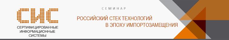 Семинар «Российский стек технологий в эпоху импортозамещения» | 18 мая 2018 года