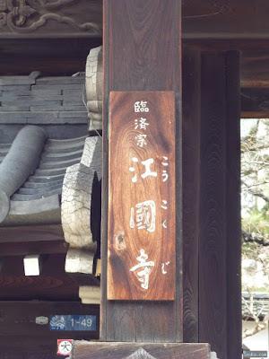 臨済宗龍吟山江國禪寺