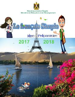 منهج اللغة الفرنسية الجديد للصف الاول الاعدادي Le français simple
