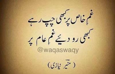 Gham-e-Khaas Par
